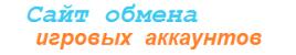 """Интернет магазин """"Обмен игровых аккаунтов"""""""